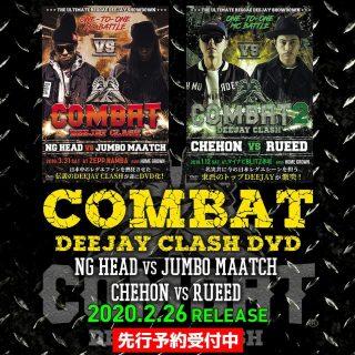 『DEEJAY CLASH COMBAT』2/26(水)に DVD2枚同時発売!!!