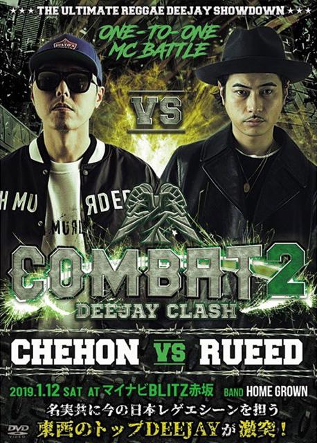 COMBAT2 DEEJAY CLASH DVD